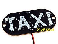 Табличка светодиодная TAXI v4 LED подсветка ТАКСИ