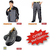 Комплект рабочей спецодежды PROMASTER (куртка+брюки+обувь)