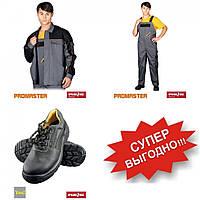 Комплект рабочей спецодежды PROMASTER (куртка+полукомбинезон+обувь)