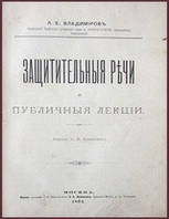 Защитные речи и публичныя лекции. Владимиров Л.Е.  1892 год