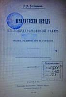 Юридический метод в государственной науке. Очерк развития его в Германии.  Тарановский Ф. В.  1904 г