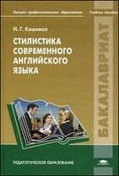 Стилистика современного английского языка. Учебное пособие для вузов  Кошевая И. Г.