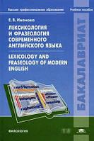 Иванова Е. В.   Лексикология и фразеология современного английского языка