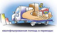 Услуги по переезду офисов, доставка, сборка, ремонт мебели