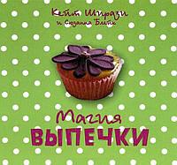 Ширази Кейт Магия выпечки