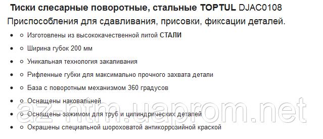 http://prom.ua/img/63972586/vorotnye_8_toptul_djac0108.png?size=full
