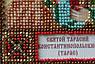 """Набор для вышивки бисером икона """"Святой Тарас (Тарасий)"""", фото 5"""
