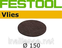 Абразивный материал Vlies D 150 мм, A 100  (скотч брайт)