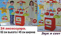 """Детская кухня """"Kitcheh"""" 24 аксессуара. Высота 62 см. Звуковые и световые эффекты."""