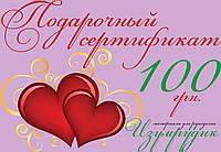 Подарочный сертификат - 100 грн.