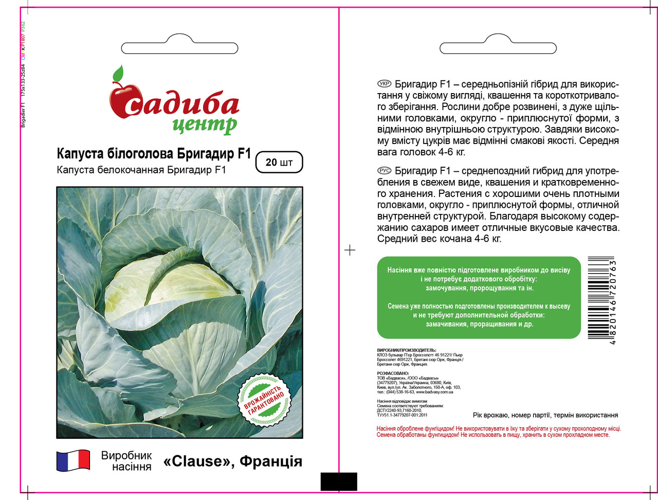 Семена капусты Бригадир F1 (Clause, Садиба Центр), 20 семян — средне-поздняя (110-120 дней), белокочанная