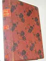 Книга Наполеон (Наполеон-человек)  Д.С. Мережковский  1929 год