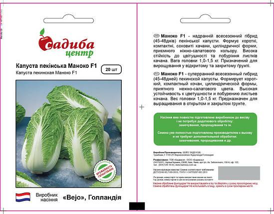 Семена капусты Маноко F1 (Бейо/Bejo, САДИБА ЦЕНТР), 20 семян — ранняя (50 дней), пекинская , фото 2