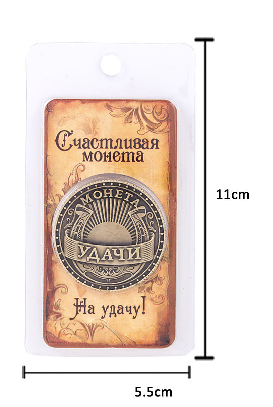 """Пам'ятна ексклюзивна монета в гаманець """"Монета удачі"""""""
