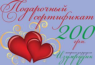 Подарунковий сертифікат - 200 грн.