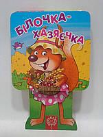 Школа Х Картон Книжка пострибайка Білочка хазяєчка