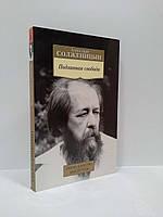 Солженицын Подлинная свобода