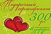 Подарочный сертификат - 300 грн.
