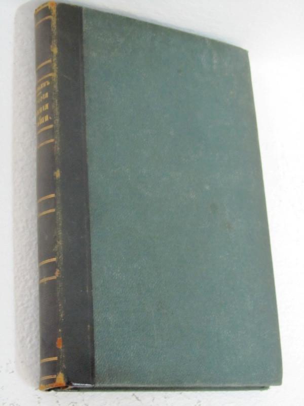 Книга История падения Польши Сочинение Сергея Соловьева 1863 год