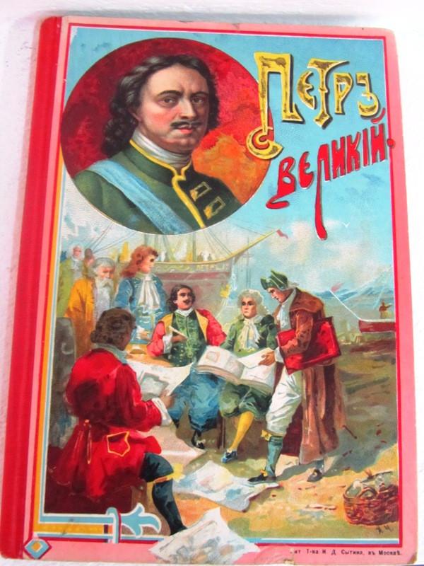 книга Петр Великий любимый император русского народа  1903 год