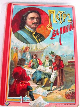 книга Петр Великий любимый император русского народа  1903 год, фото 2