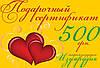 Подарочный сертификат - 500 грн.