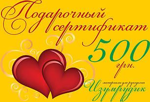 Подарунковий сертифікат - 500 грн.