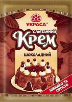 """Крем сметанный """"Шоколадный"""""""