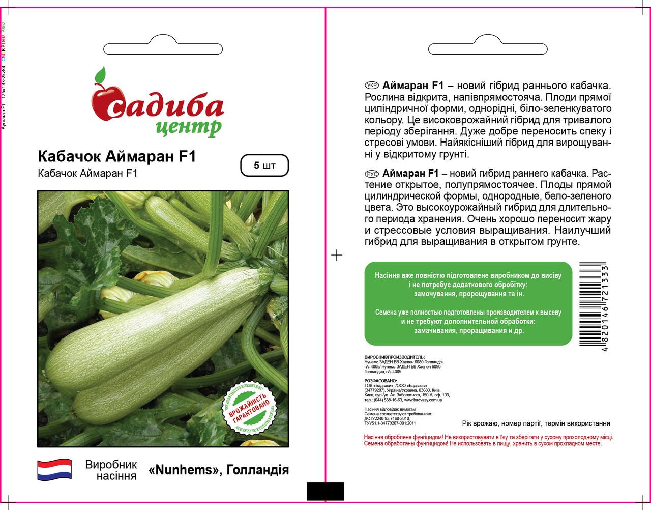 Семена кабачка Аймаран F1 (Nunhems, САДЫБА ЦЕНТР), 5 семян — партенокарпик, ранний гибрид, светлый