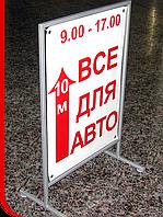 Штендер Т-образный 60х90 см (каркас) с рекламой