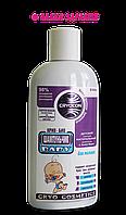 Натуральный детский шампунь «ДЛЯ МАЛЫША» на натуральных Крио-Био-Активных маслах мяты - ромашки - мелиссы, 200