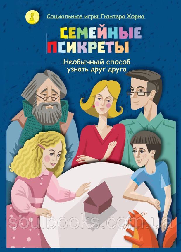 Психологическая игра Семейные псикреты