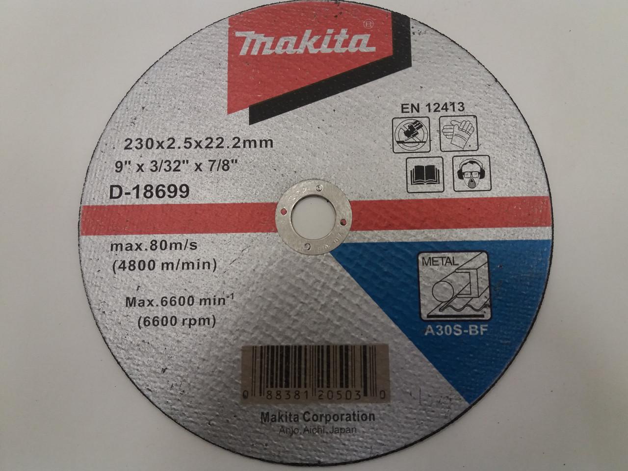 Круг отрезной Makita 230x2.5x22.23