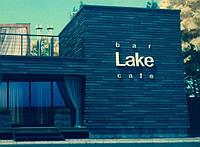 Наружная реклама ресторана Lake