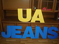 Наружная реклама магазина одежды UA JEANS