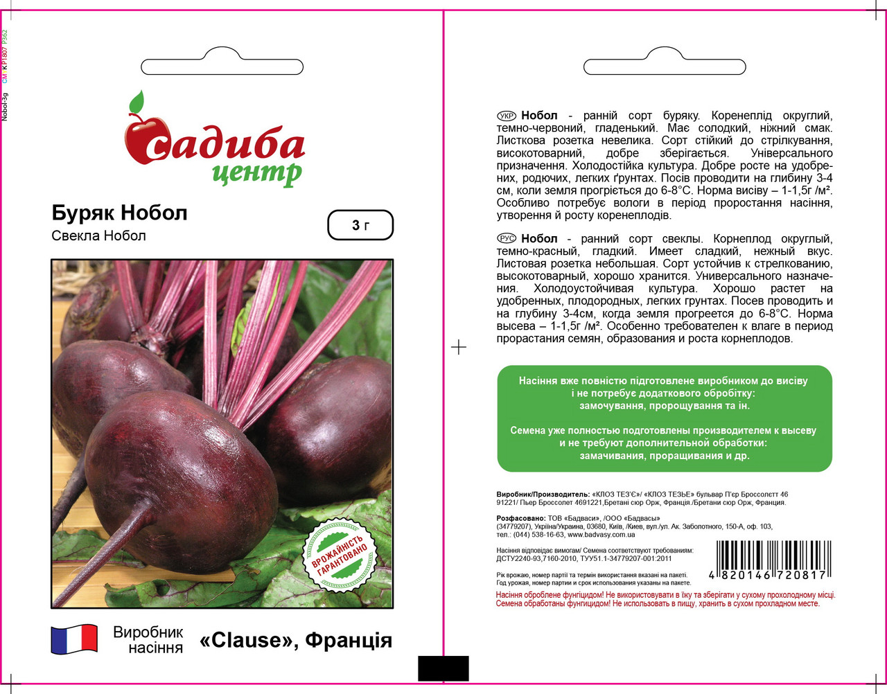 Семена свеклы Нобол (Clause / САДЫБА ЦЕНТР) 3 г — ранняя сортовая (70-90 дней), круглая, столовая