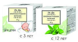 Бальзам противопростудный 40 г (При простудных и вирусных заболеваний) Dr.Luka