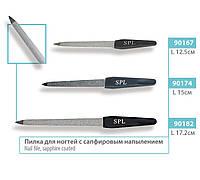 Пилочка для ногтей SPL90167 с сапфировым напылением, 12.5см
