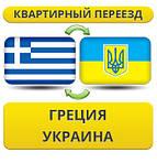 З Греції в Україну