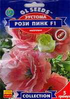 Эустома Рози Пинк F1, 5 гранул