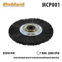 Щетка для шлифмотора MCP001 с пластиковым центром, жесткая черная щетина Stoddard ( Стоддард)