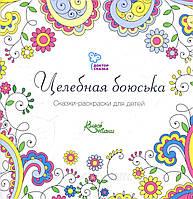 Целебная боюська. Сказки-раскраски для детей, Киев