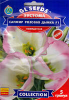 Эустома Сапфир Розовая дымка F1, 5 гранул