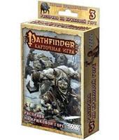 Следопыт карточная игра 3: Расправа на Крюковой горе (Pathfinder Adventure Hook Mountain Massacre) настольная игра