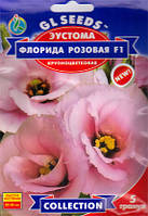 Эустома Флорида розовая F1, 5 гранул