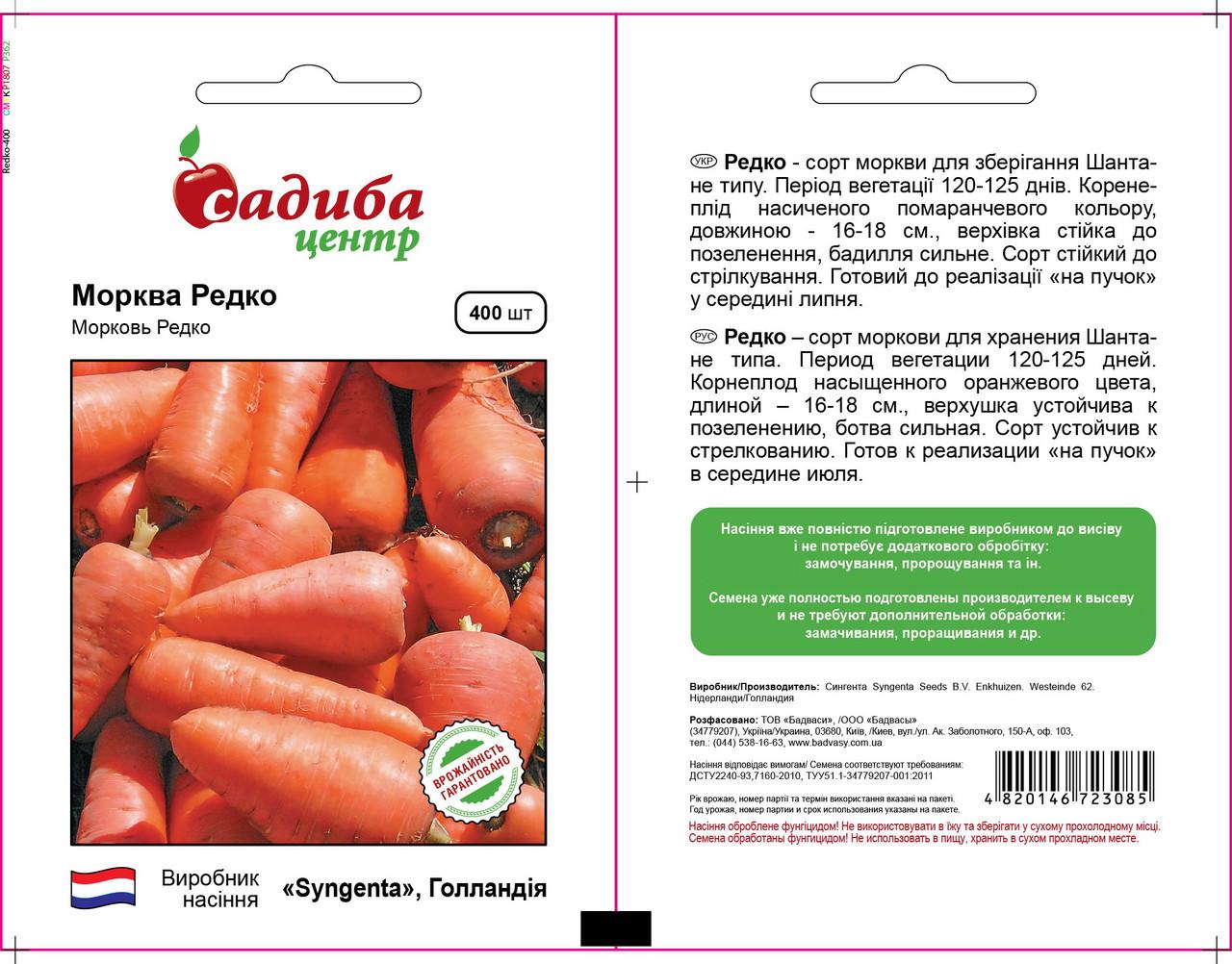 Семена моркови Редко (Syngenta/САДЫБА ЦЕНТР), 400 семян — среднепоздняя сортовая (100-110 дней)