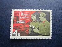 Марка СССР 1966 кинофильм Живые и Мёртвые