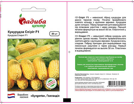 Семена кукурузы Спирит F1 (Syngenta, САДЫБА ЦЕНТР), 20 семян — ранняя (73 дня), сладкая мин, фото 2