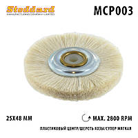 Щетка для шлифмотора MCP003 с пластиковым центром, супер мягкая шерсть козы Stoddard ( Стоддард)