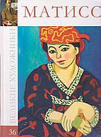 Матисс Великие художники 36